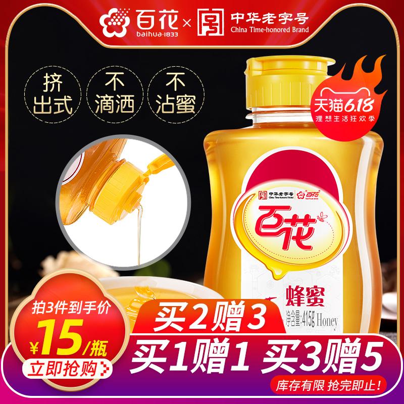 中华老字号百花牌蜂蜜纯正天然蜂蜜蜂蜜农家自产土蜂蜜取蜂巢蜜源