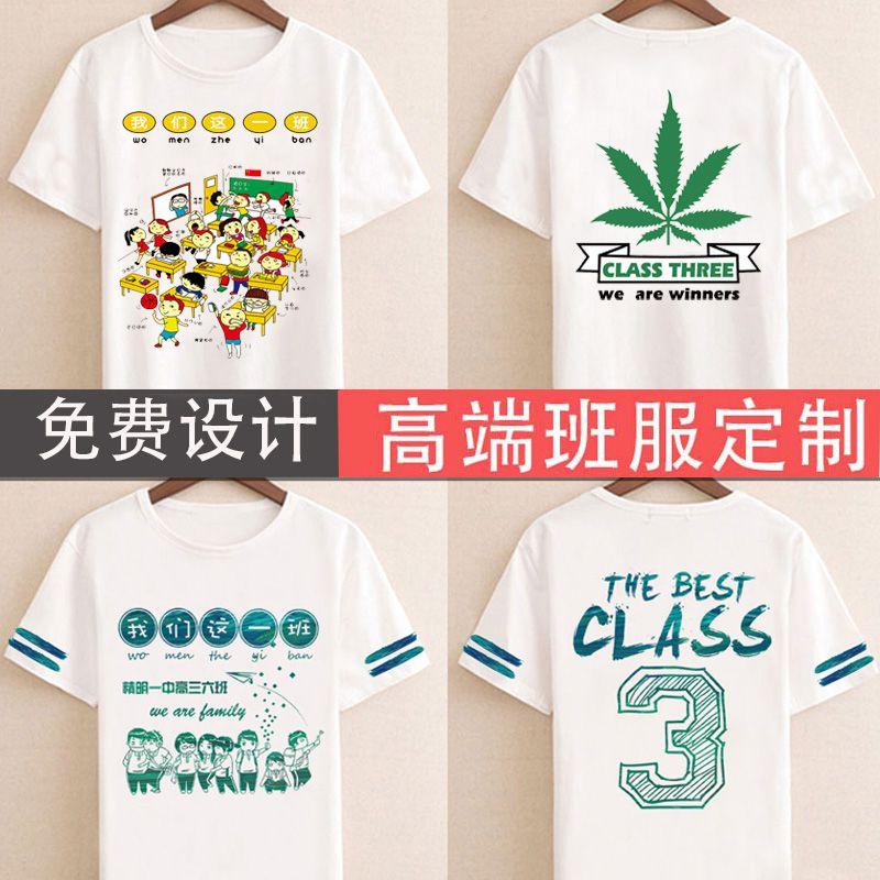 个性订制纪念运动会t恤男短袖广告订做印字半袖学院风团体服大码