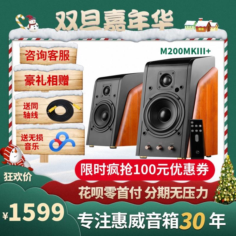 【双旦节火爆来袭】Hivi/惠威 M200MKIII+多媒体音响监听有源音箱