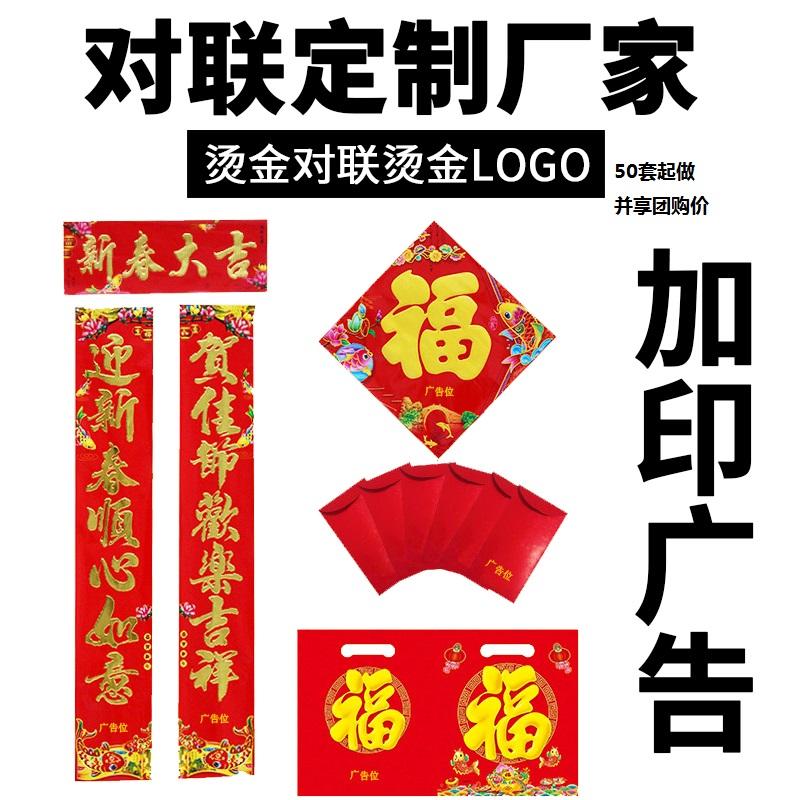 2020鼠年春节对联大礼包 定制对联 福字窗花门贴企业定制logo广告