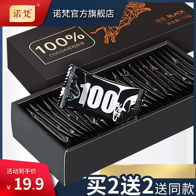 点击查看商品:诺梵88%每日纯黑巧克力礼盒装送女友可可脂散装纯脂休闲烘焙零食