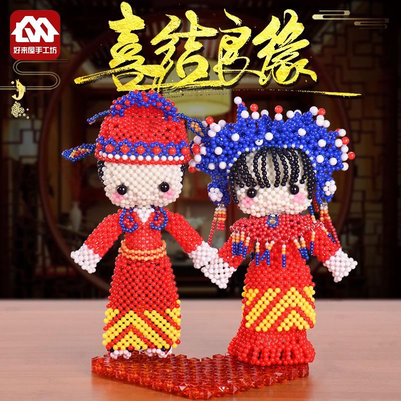 串珠娃娃手工diy编织制作喜结良缘芭比创意饰品散珠子儿童材料包