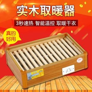 实木取暖器暖脚器2~3人家用烤火炉节能省电火箱电火桶火盆烤脚器