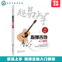 超易上手 指弹吉他入门教程 吉他谱书籍 zg17流行音rw者入门教程 指弹 零基