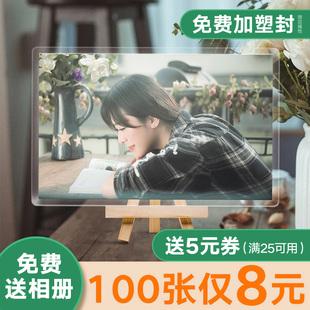 洗照片包邮 塑封送相册5寸6寸照片冲印打印冲洗相片晒手机照100张
