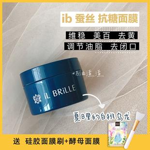 现货 日本 IB蚕丝面膜 iLBRiLLE 抗糖调节油脂清洁毛孔 官方授权