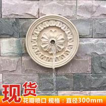 砂岩雕花浮雕戶外水景牆歐式花板圓形壁掛式外牆噴水口掛件裝飾