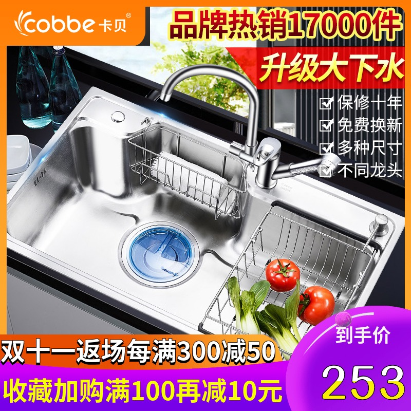 卡贝水槽单槽厨房洗菜盆加厚 304不锈钢洗菜池水池单盆水斗大单槽