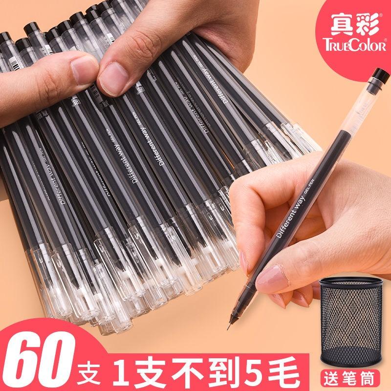 60支真彩大容量巨能写中性笔0.5全针管0.38钻石头黑色红签字水笔