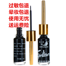 正品精装美的鱼眼hc5液眼线笔if染持久不脱色防汗彩妆包邮