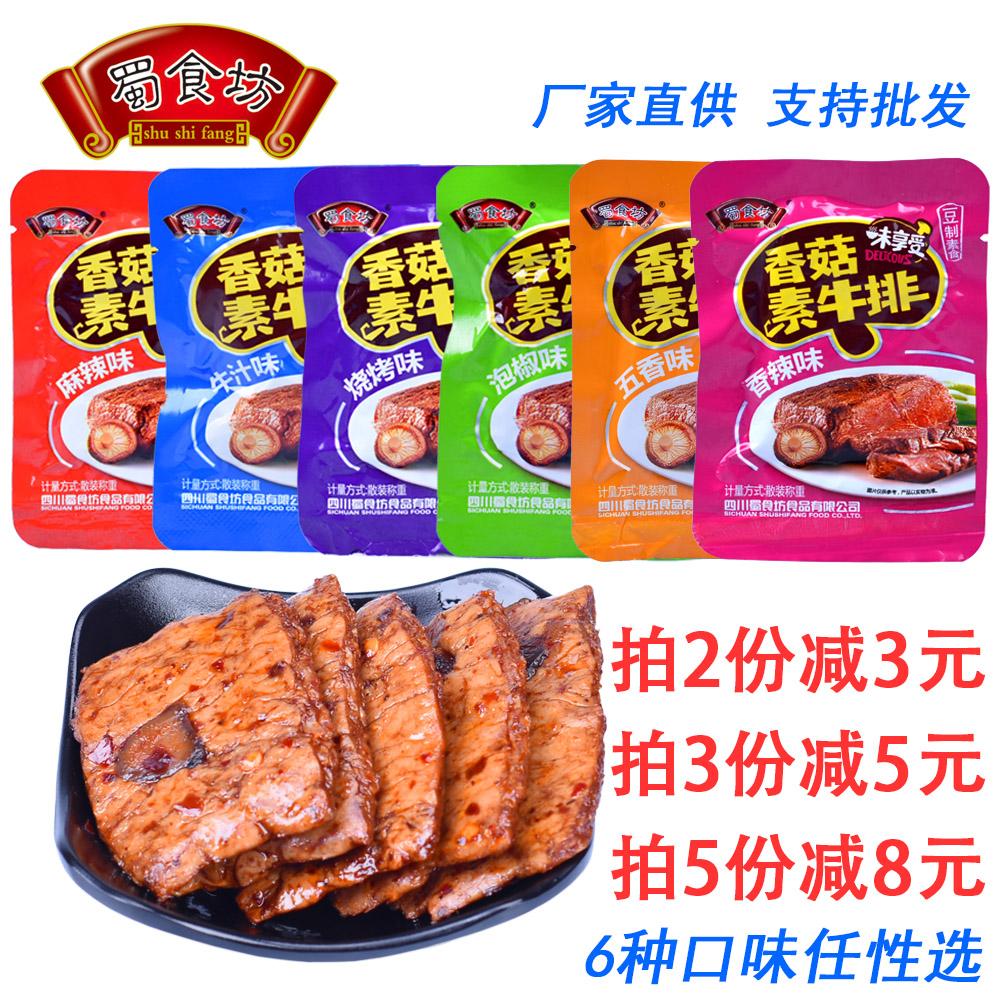 蜀食坊四川重庆香菇素牛排500g克 素牛肉手撕豆腐干豆制品零食