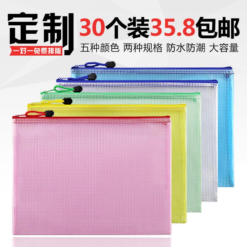 卓联ZL3205 5个文件袋商务资料档案袋透明网格拉链袋防水收纳袋可定制印刷LOGO韩国小清新A4试卷收纳整理