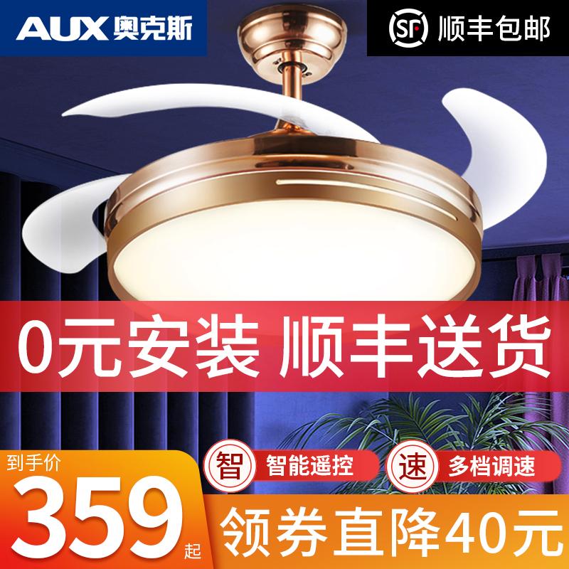 奥克斯风扇灯餐厅吊扇灯家用电风扇吊灯客厅卧室现代简约隐形扇