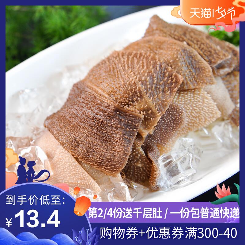 【唐人基】牛毛肚片150g新鲜毛肚牛杂重庆涮火锅食材牛百叶牛肚