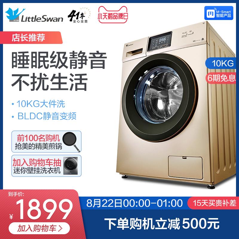 小天鹅10公斤KG洗衣机全自动家用滚筒 变频智能静音 TG100V120WDG
