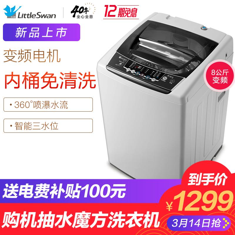 评测一下小天鹅TB80V21D洗衣机,评测与评价