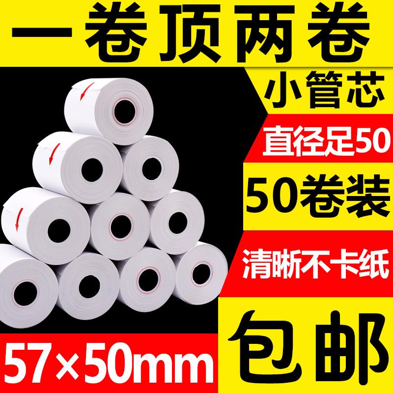 热敏收银纸打印纸57x50小管芯小卷外卖超市餐厅饿了么美团收银卷式纸57mm*50小票纸收款纸打印57乘503010卷