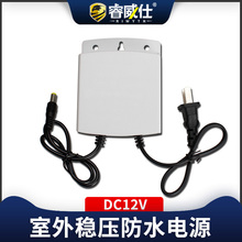12V2A power adapter outdoor waterproof DC12V DC 3C transformer outdoor wall monitoring accessories