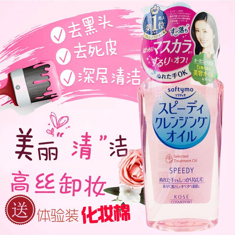 日本kose高丝温和高保湿卸妆油脸部清洁眼唇卸妆水230ml