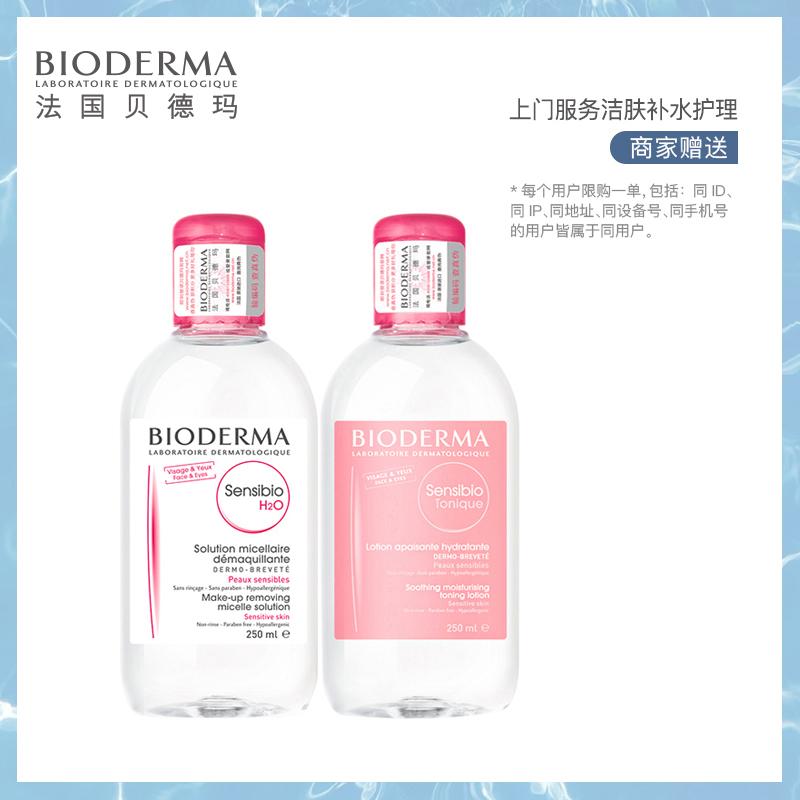 Bioderma/贝德玛舒妍洁肤液250ml+爽肤水高纯水明星大婚伴手礼