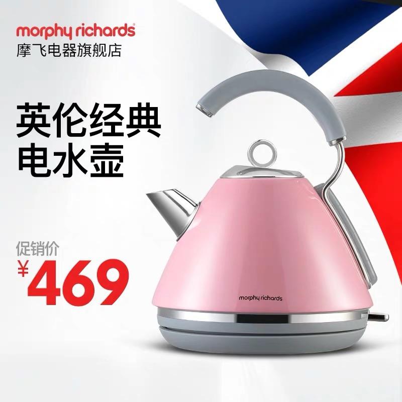 MORPHY RICHARDS/摩飞电器 MR7456A摩飞电热水壶家用不锈钢烧水壶