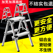 加厚的字he1家用铝合ai携双面马凳室内踏板加宽装修(小)铝梯子