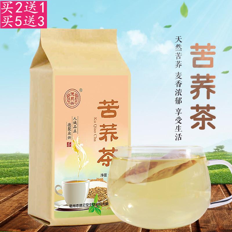 苦荞茶黄金荞麦茶特级正品袋装清麦香型袋泡茶烘焙养胃茶养生包邮