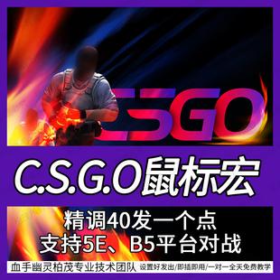 CSGO压枪无后座双飞燕血手幽灵鼠标宏编程5e b5主播压抢宏数据j95