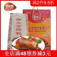 北京特产恒慧烤鸭8wt60g整只zk代酱熟食肉类食品