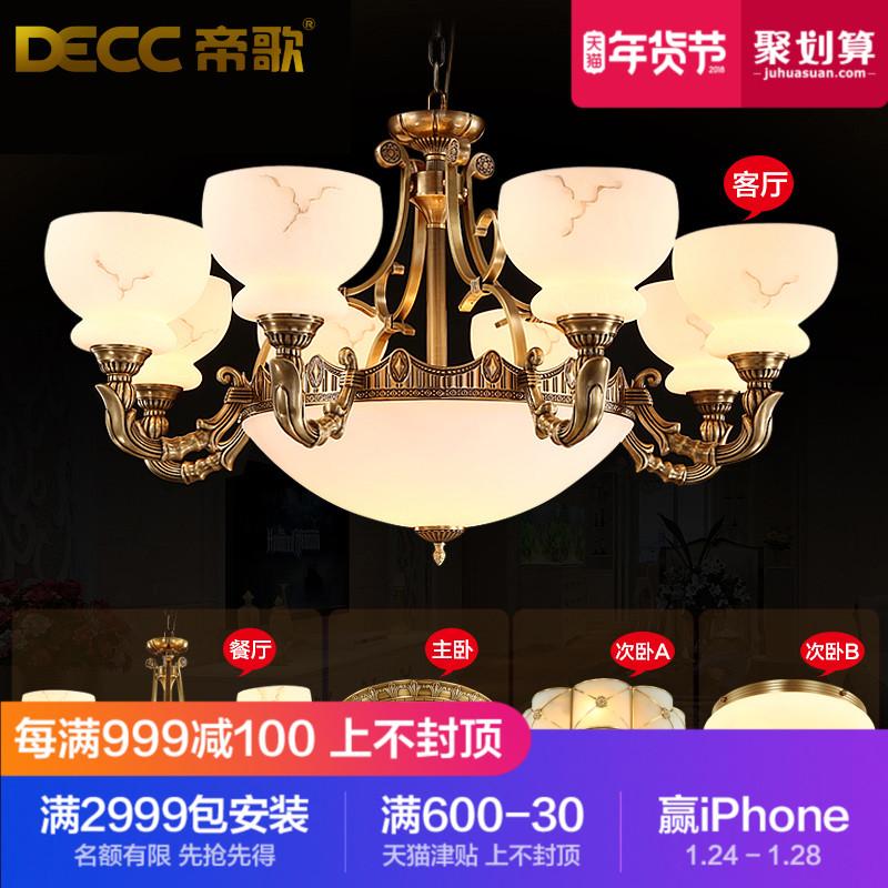 帝歌 欧式客厅灯吊灯简欧云石复古全铜吊灯餐厅成套灯具套装组合