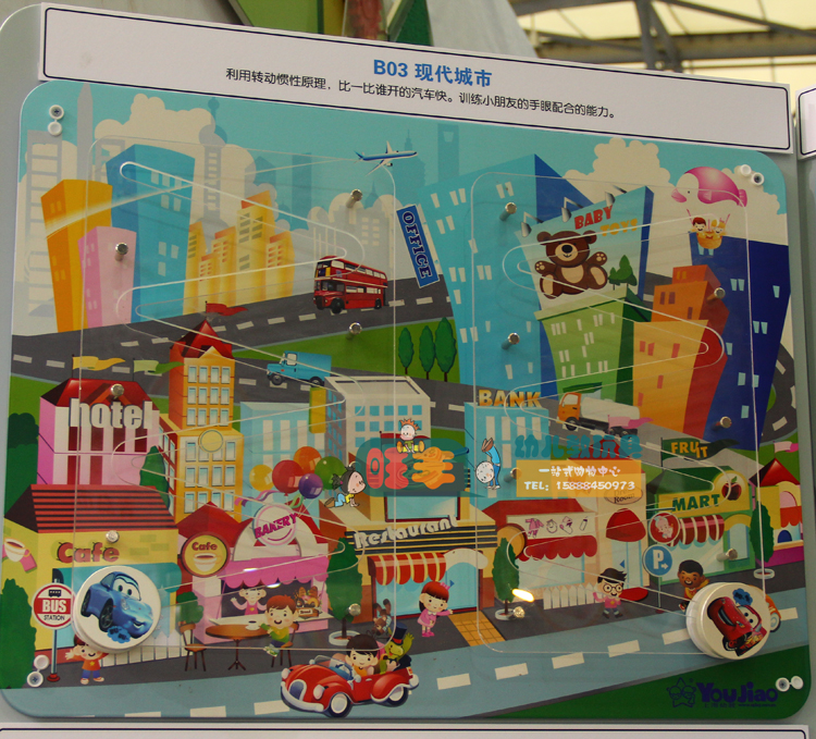 品牌 儿童早教亲子园墙面教育活动板操作板墙面游戏板现代城市