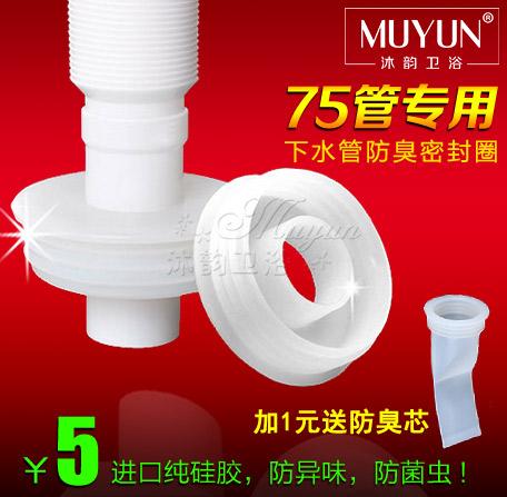 正品 75下水管防臭密封圈硅胶 PVC加大盖50下水道排水管配件 防虫