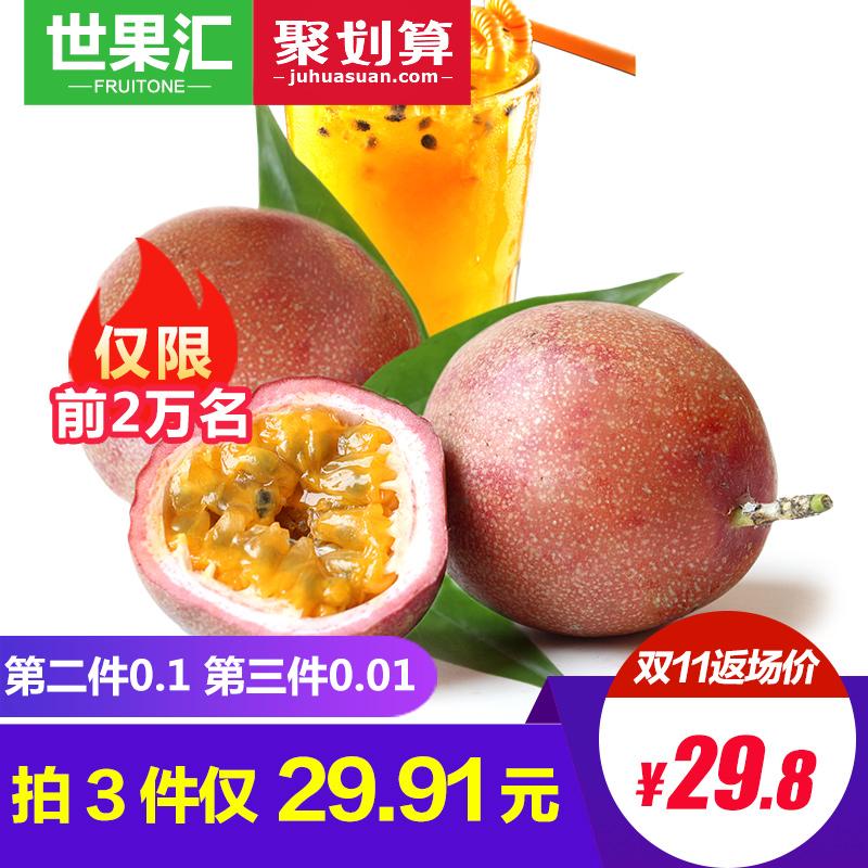 泰国 进口 百香果 西番莲 新鲜 水果