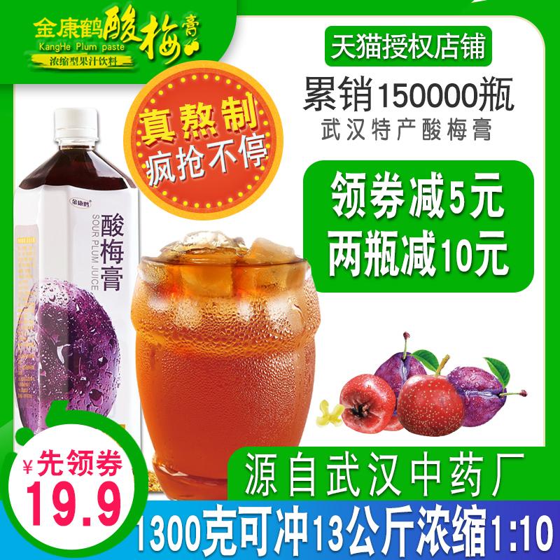 金康鹤酸梅膏浓缩1:10非粉乌梅汁汤1.3公斤冲饮饮料原料包装果汁优惠券