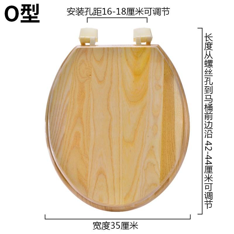 OVU型纯实木马桶盖 加厚耐用老式木头坐便盖全木质马桶通用盖板