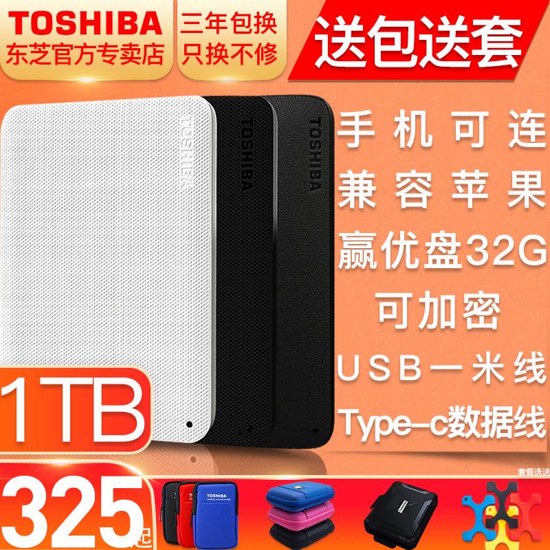 东芝移动硬盘1t 可加密 苹果兼容 2018新款薄 小黑 USB3.0高速 mac 硬盘 移动硬移动盘1tb 东芝优惠券