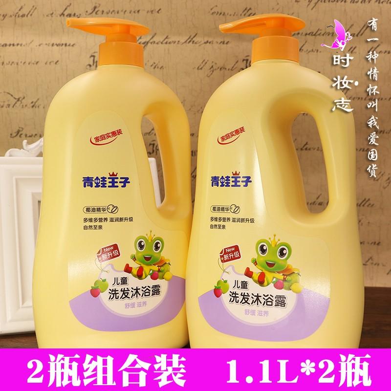 2瓶装青蛙王子儿童洗发沐浴露1.1L 二合一婴儿2合1洗发水沐浴液乳