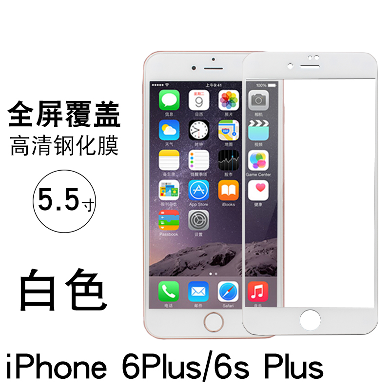 apple 6 steel film full-screen full coverage iphone6s plus ip before and after the mobile phone 7 film drop i6p4.7