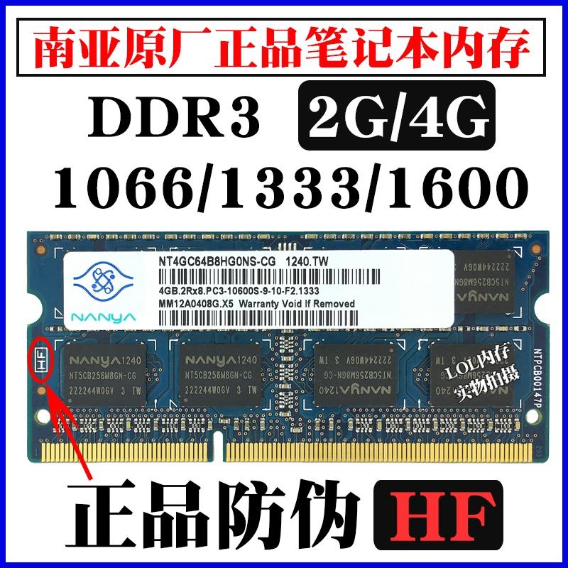 南亚4G DDR3 1333三代笔记本2G 1333电脑内存条PC3 10600 1.5v
