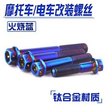钛合金摩托车螺丝M8/M10sj11兰螺丝qs尾翼改装螺丝 卡钳改装