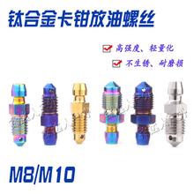 钛合金卡钳排气jl4丝M8/rk 摩托 电车刹车卡钳放气 油嘴改装螺丝