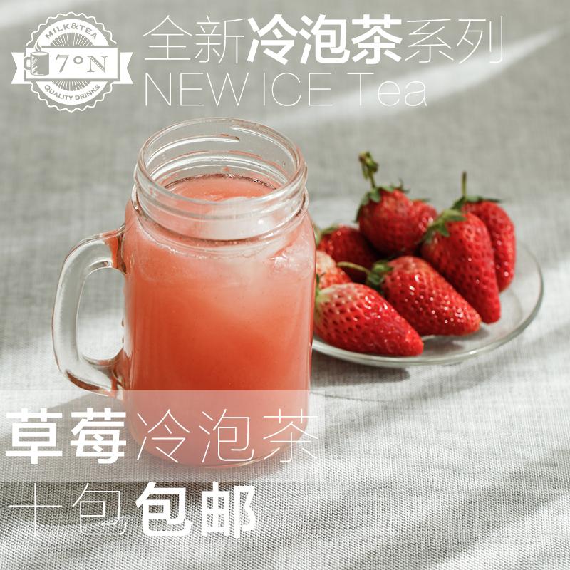 北纬七度 手工袋装冷泡草莓水果果茶饮料饮品冲饮果粒茶 十包包邮