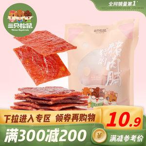满减【三只松鼠_猪肉脯100g】麻辣零食风干熟食小吃肉干小包装