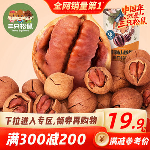 Full Reduction [Three Squirrels_Hand Peeled Pecans 120g / 185g] Snack Nut Roasted Creamy Lin'an