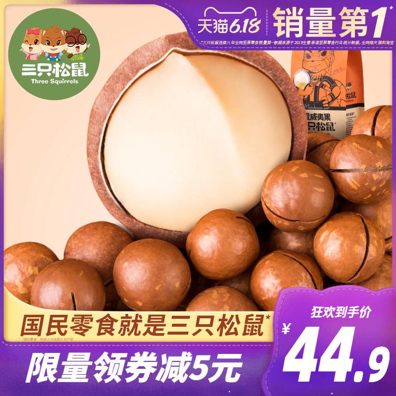 【三只松鼠_夏威夷果265gx2】每日坚果休闲零食干果特产果仁奶油