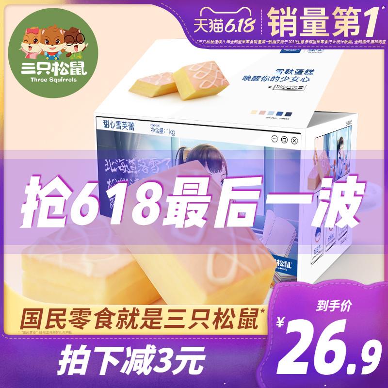 点击查看商品:推荐_【三只松鼠_雪芙蕾蛋糕1000g】营养早餐面包整箱代餐零食