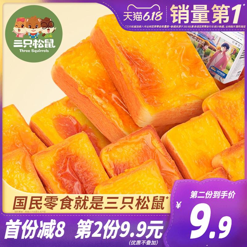 【三只松鼠_岩烧乳酪吐司520g/整箱】营养面包早餐蛋糕零食代餐