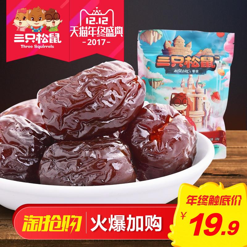 【三只松鼠_琥珀阿胶蜜枣220gx2】休闲零食特产蜜饯红枣无核