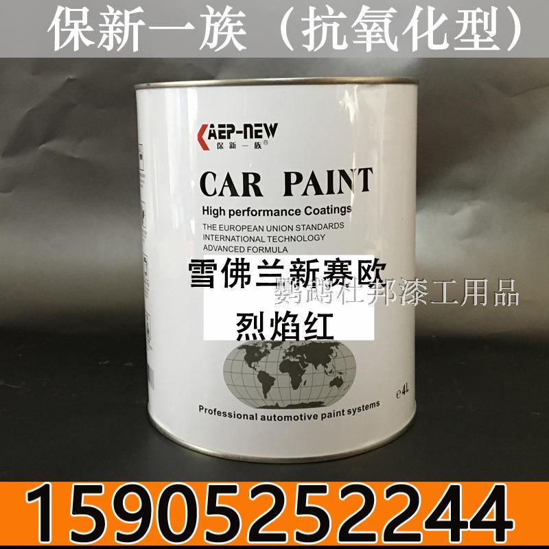 汽车成品漆 钣金油漆金属漆 上海通用雪佛兰 新赛欧烈焰红 1L