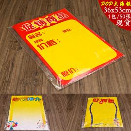 50张POP热卖大海报 大特价海报空白超市用品 厚广告纸 丁峰包装